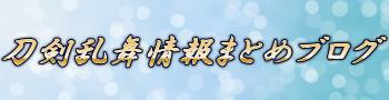 刀剣乱舞情報まとめブログ